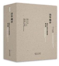 清华藏珍:清华大学艺术博物馆藏品展(全五册)