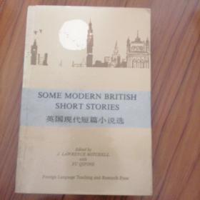 英国现代短篇小说选