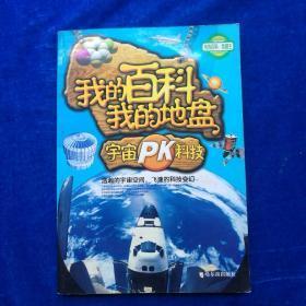 我的百科我的地盘——宇宙PK科技