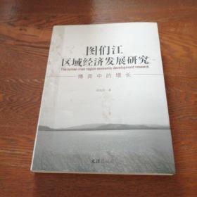 图们江区域经济发展研究:博弈中的增长(签赠本)