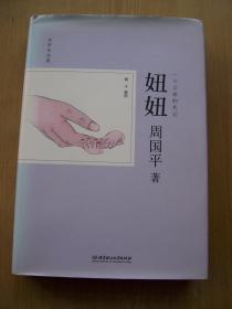 妞妞 一个父亲的札记**精装16开.北京理工大学出版社【H--19】