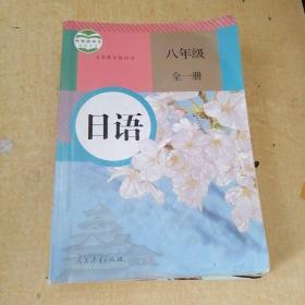 日语. 八年级 : 全一册