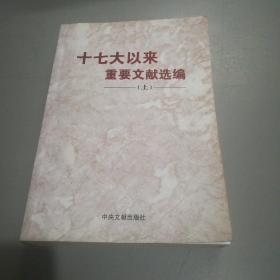 十七大以来重要文献选编(上)