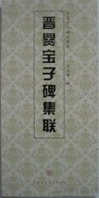 正版 中国历代碑帖集联 晋爨宝子碑集联