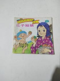 世界优秀动画片画册荟萃4:瓜子姑娘