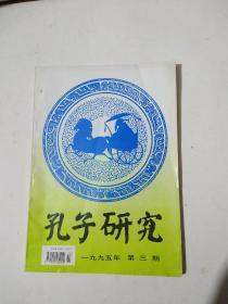 孔子研究1995年第3期