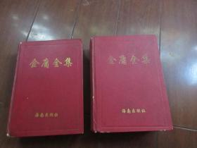 金庸全集2册【其中一册为1另一册详见图】
