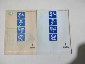 孔子研究 1998年第3期4期两本合售