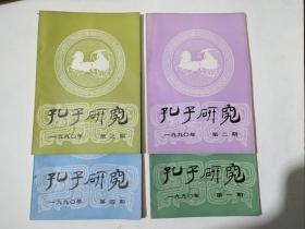 孔子研究1990全年第1-4期全 4本合售