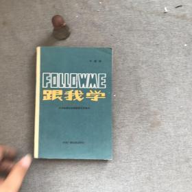跟我学:中国版.上册