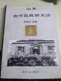 山东清河区战邮史话