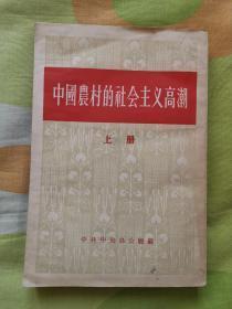 中国农村的社会主义高潮上册 竖版繁体字