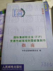 国际集邮联合会(FⅠP)竞赛性邮展规则暨邮集制作指南
