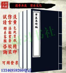 【复印件】华盖集续编-鲁迅杂感集-鲁迅-北新书局