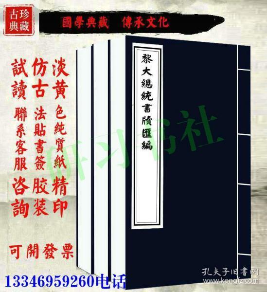 【复印件】黎大总统书牍汇编-汪钰孙-广益书局