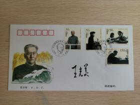 刘少奇同志诞辰一百周年纪念封,刘少奇主席的夫人王光美签名封