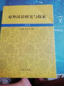 对外汉语研究与探索1