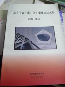 北方十省(市,区丿集邮论坛文集  2012北京
