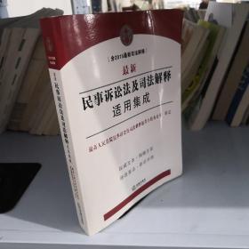 最新民事诉讼法及司法解释适用集成(含2015最新司法解释)