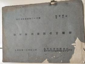 广东紫金县宝山嶂铁矿
