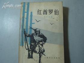 红酋罗伯 {馆藏书}[903]