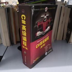 C# 高级编程(第 7 版)