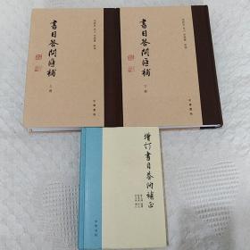 《书目答问汇补》(上下册)一版一印、《增订书目答问补正》一版一印,三本合售