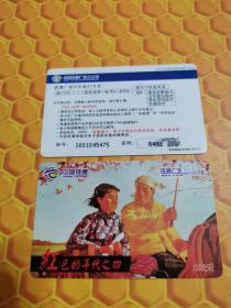 中国铁通旧电话卡收藏一张的报价具体看图拍一样价钱