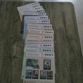新邮报导1984/1-16【16张合售】