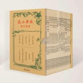 草鹭新书|商务经典复刻版《林译小说精选十种》