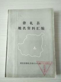 崇礼县地名资料汇编