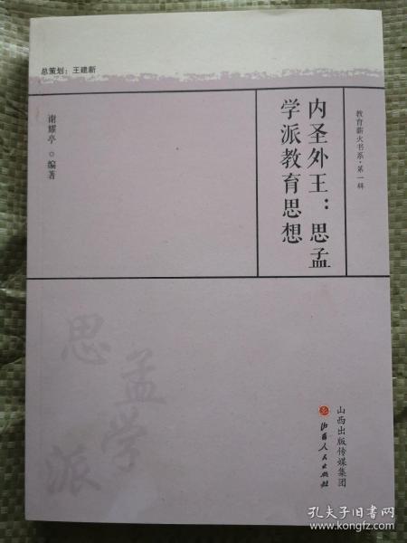 内圣外王:思孟学派教育思想/教育薪火书系
