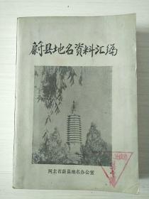 蔚县地名资料汇编