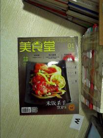 美食堂   2014 1  .