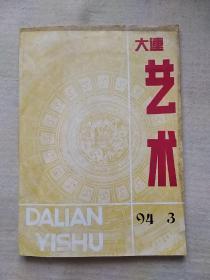 《大连艺术》 1994年第三期