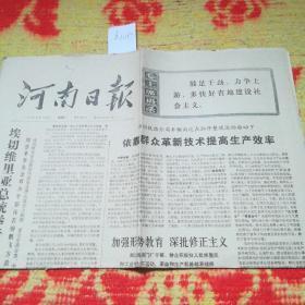 1973.4月23日河南日报