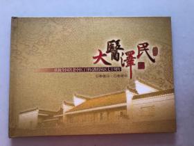 庆祝全国名老中医丁泽民教授从医七十周年 邮票 80分邮票8枚 无光盘