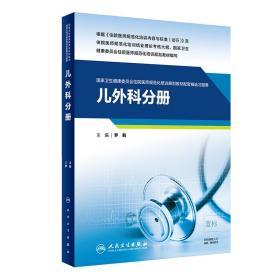 儿外科分册(国家卫生健康委员会住院医师规范化培训规划教材配套精选习题集)