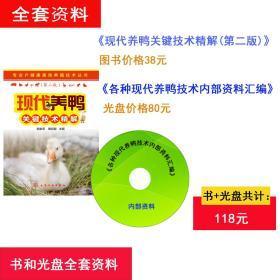 现代养鸭关键技术精解(第2版)   第六章肉鸭的饲养管理  第七章鸭场建设与鸭场的环境保护 第八章鸭的疾病防治