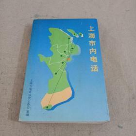 上海市内电话   1882~1994