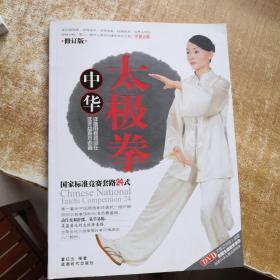 中华太极拳国家标准竞赛套路24式(修订版)  附光盘