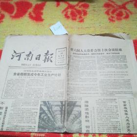 1984.12月26日河南日报