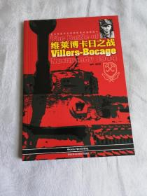 维莱博卡日之战