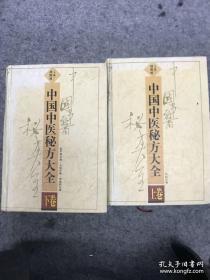 中国中医秘方大全(上中下三册)