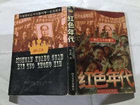 红色年代——群红卫兵的覆灭