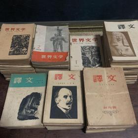 """《译文》《世界文学》1953-1964,1953年7月 创刊号起至1964年12月号,共113本合售,1953年四册为""""译文社""""敬赠并钤印。包邮(赠送一本世界文学参考资料1959年第一期)"""
