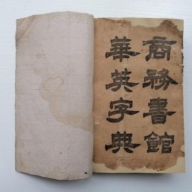 《重订商务书馆华英字典》一厚册  民国二年