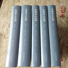 楚辞章句疏证(增订本)(全六册)缺少第五册