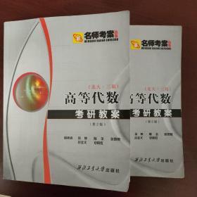 高等代数考研教案(北大第三版 第2版)