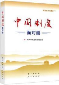 现货2020正版新书 中国制度面对面 理论热点面对面2020 中宣部理论局编写 理论学习 学习出版社 人民出版社联合出版9787514709858